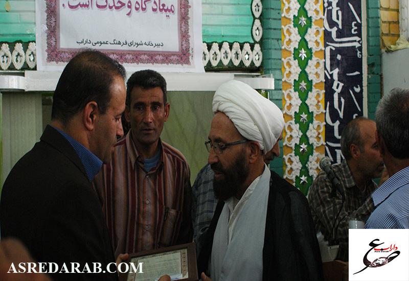 با اهدا لوح تقدیر از دست اندر کاران ستاد نماز جمعه  داراب تقدیر شد