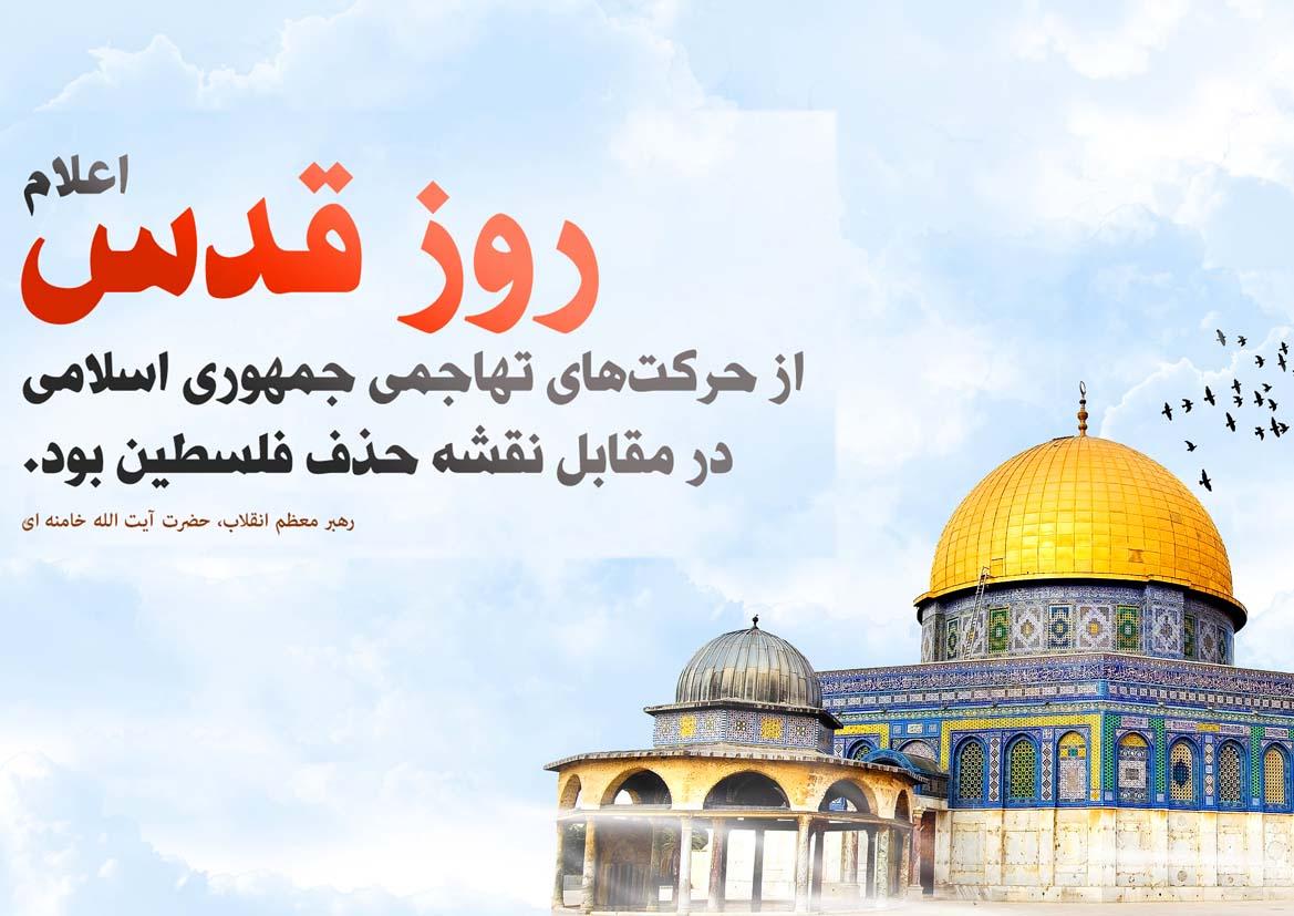 راهپیمایی روز جهانی قدس در روز جمعه ۱۹ تیر ماه در داراب  برگزار می شود/دکتر نبی الله احمدی سخنران مراسم روز جهانی قدس