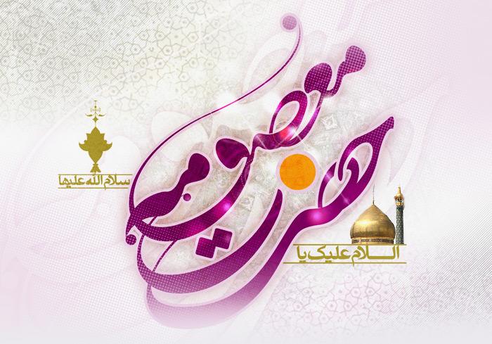 اول ذیالقعده سالروز ولادت حضرت معصومه(س) بانویی که پس از حضرت زهرا (س) شفیعه روز جزاست