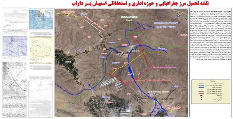 نگاهی گذرا به تغییر ظالمانه خط مرزی داراب و استهبان / وقتی مرز استهبان تا ۱۱ کیلومتری قلب داراب پیشروی  می کند