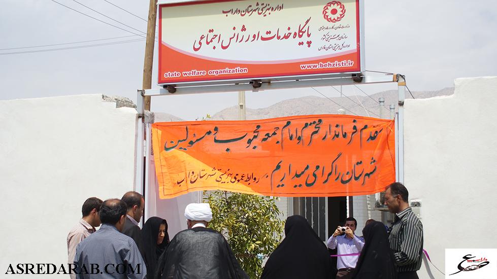 در سومین روز از هفته دولت پایگاه خدمات اورژانس اجتماعی داراب رسماً افتتاح شد