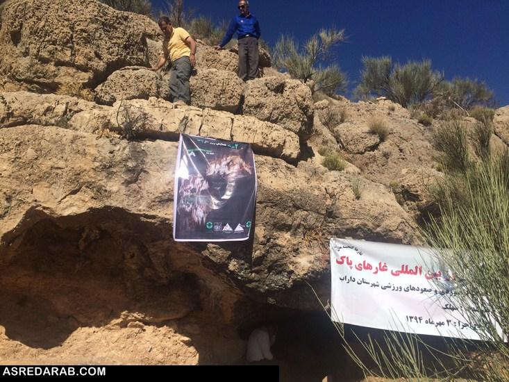 بمناسبت روز غار پاک؛ غارهای مهم کوهستان های داراب پاکسازی شد