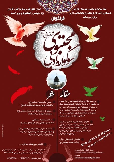 فراخوان مقاله و شعر در سوگواره مجتبوی داراب