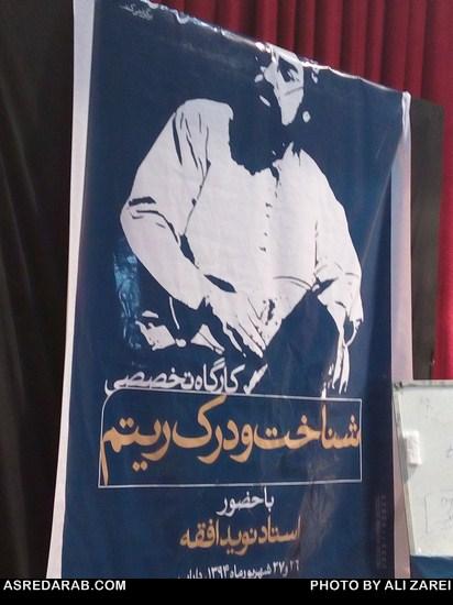 کارگاه تخصصی  شناخت و درک ریتم در موسیقی در داراب برگزار شد
