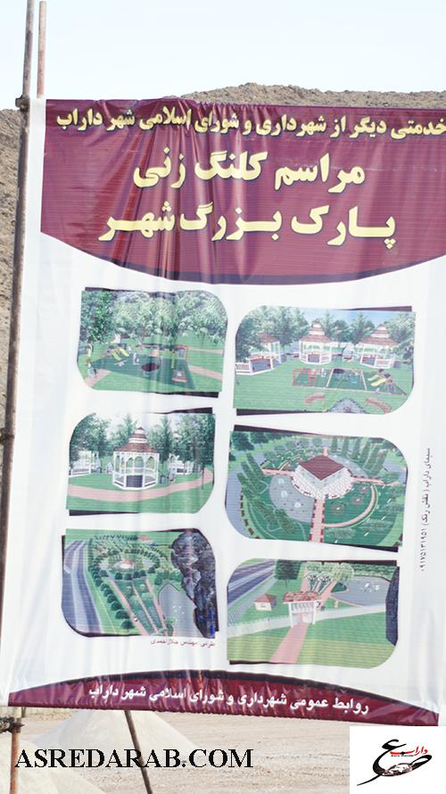 گزارش تصویری کلنگ زنی و افتتاح پروژه های شهرداری داراب در هفته دولت