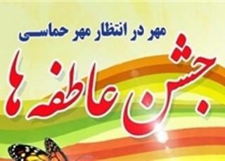 مدیر کمیته امداد امام خمینی(ره) داراب: جشن عاطفه های امسال در ۳۸۲ مدرسه برگزار می شود