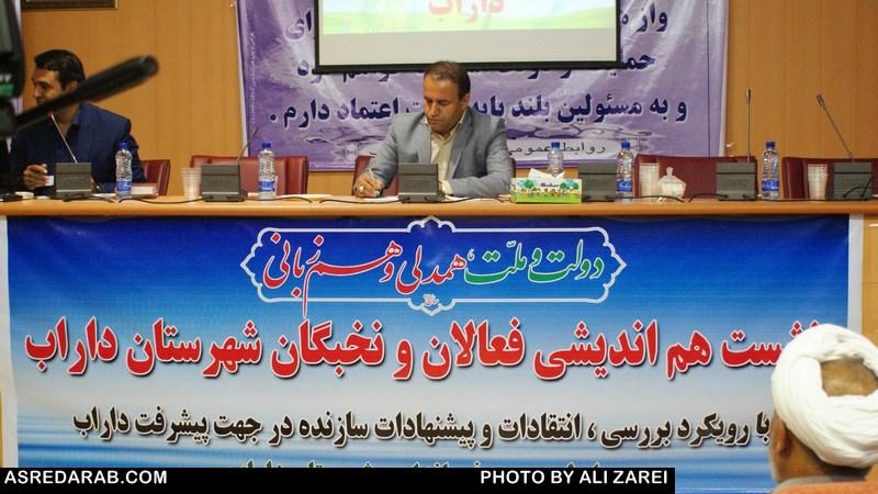 فرماندار داراب: هم اندیشی نخبگان و فعالان شهرستان گامی در جهت پیشرفت داراب است(گزارش تصویری)