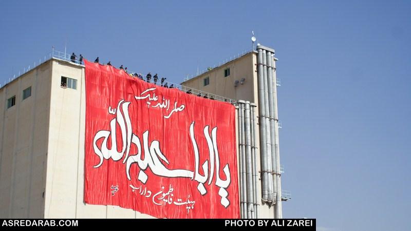 همزمان با دومین روز از ماه محرم؛ بزرگترین پرچم استان فارس مزین به نام اباعبدالله بربلندترین نقطه شهر داراب نصب شد