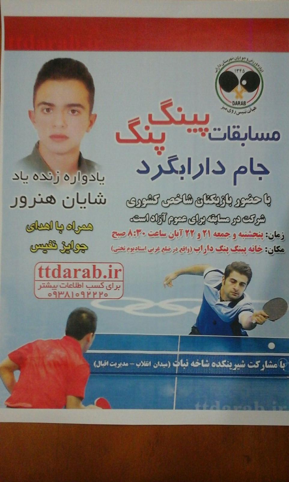 برگزاری مسابقه پینگ پنگ جام دارابگرد یادوار مرحوم شایان هنرور در داراب
