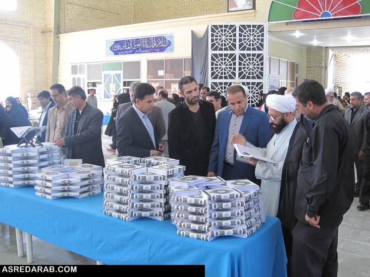 نمایشگاه بزرگ کتاب در شهرستان داراب افتتاح شد