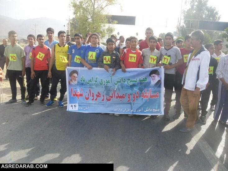 بمناسبت هفته بسیج دانش آموزی؛ مسابقه بزرگ دو رهروان شهدا در شهرستان داراب برگزار شد