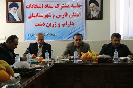 جلسه مشترک ستاد انتخابات استان فارس و شهرستان های داراب و زرین دشت برگزار شد