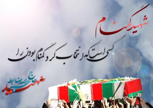 پیام فرماندار داراب بمناسبت ورود شهدا گمنام به شهرستان داراب