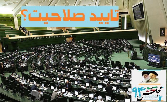 اسامی ۵ کاندیدای  تأئید صلاحیت شده حوزه انتخابیه داراب و زرین دشت اعلام شد