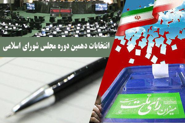 خبر فوری/ فرماندار داراب عنوان کرد:  اسکندر بهمنی به لیست کاندیداهای انتخابات مجلس دهم  اضافه شد