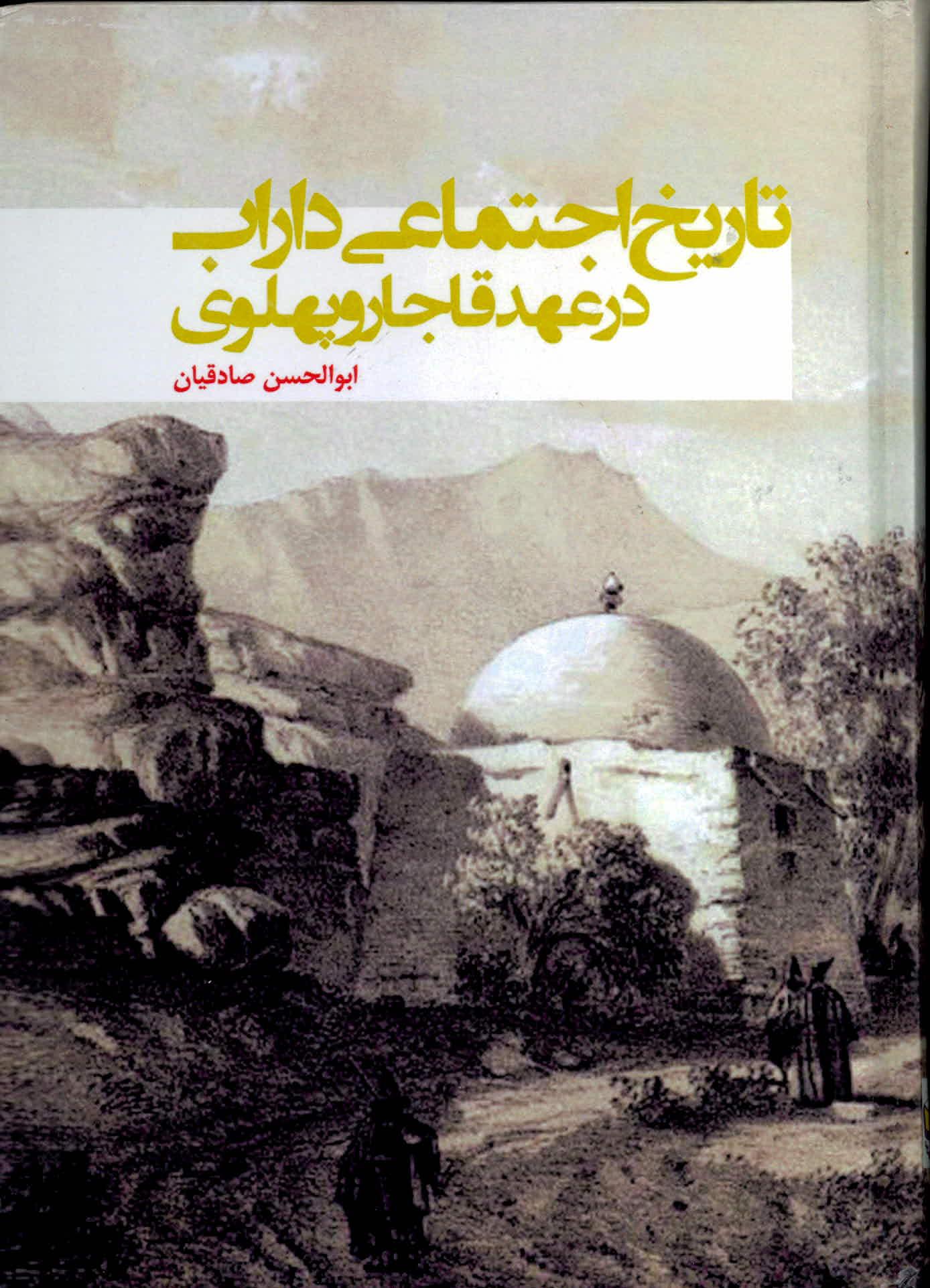 معرفی کتاب تاریخ اجتماعی داراب در عهد قاجار و پهلوی
