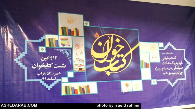 اولین نشست کتابخوان شهرستان داراب برگزار شد