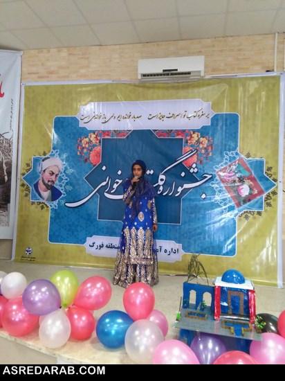 جشنواره گلستان خوانی در فورگ برگزار شد/ سعدی با گلستانش به مهمانی فورگ آمد