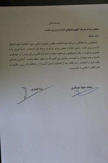 بیانیه مشترک کاندیداهای دهمین دوره مجلس شورای اسلامی در حوزه انتخایه داراب  و زرین دشت