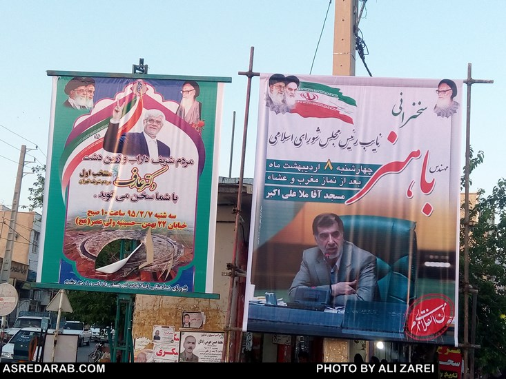 گزارش تصویری پایان زمان تبلیغات انتخاباتی کاندیداهای مرحله دوم انتخابات در داراب