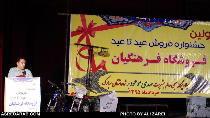 اولین جشنواره فروش عید تا عید و  قرعه کشی فروشگاه فرهنگیان  برگزار شد