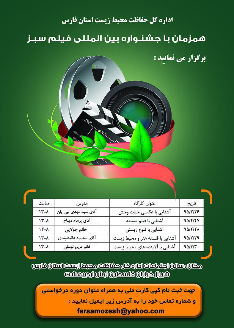 برگزاری کارگاه های آموزشی رایگان همزمان با جشنواره بین المللی فیلم سبز