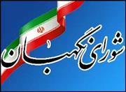 شوراي نگهبان صحت انتخابات ۱۲ حوزه انتخابيه ديگر را تأييد كرد/ صحت  انتخابات داراب تأئید شد