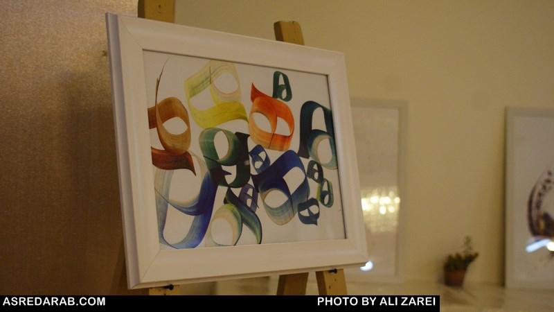نمایشگاه نقاشی خط مهران توکلیان  در داراب برگزار شد