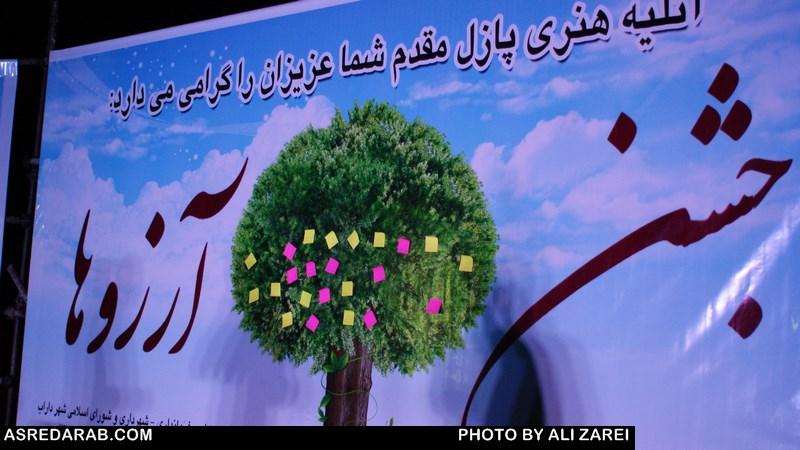 جشن آرزوها؛ قلب های کوچک ایتام داراب را شاد کرد