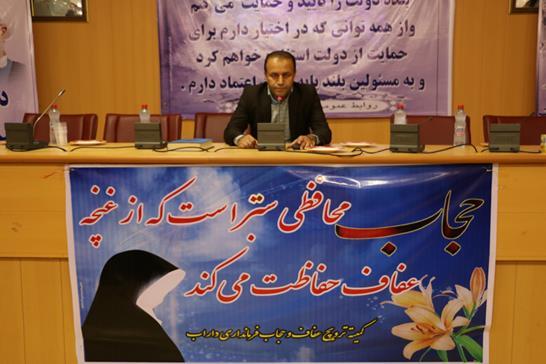 فرماندار داراب در همایش روز عفاف و حجاب: حجاب اسلامي تجلي زيبايهاي معنوي زن است