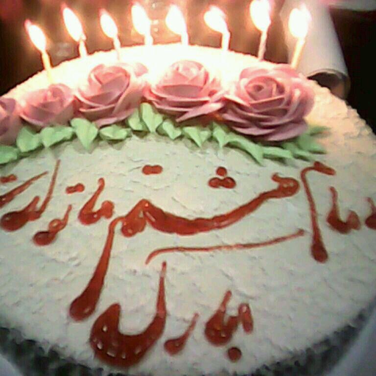 برش هشت کیک در مراسم میلاد امام رضا(ع) در کمیته امداد داراب