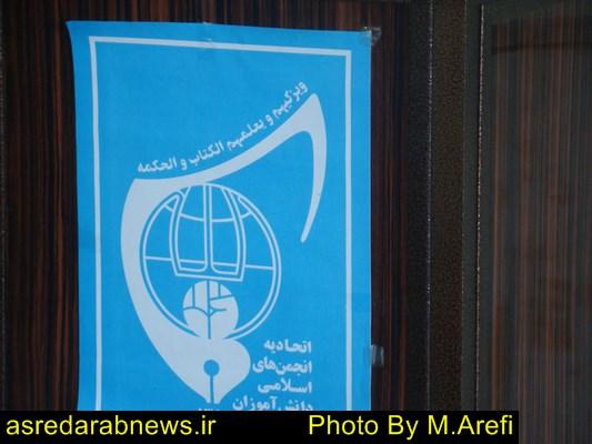 اتحادیه انجمن های اسلامی دانش آموزان داراب همزمان با شروع سال تحصیلی آغاز به کار کرد