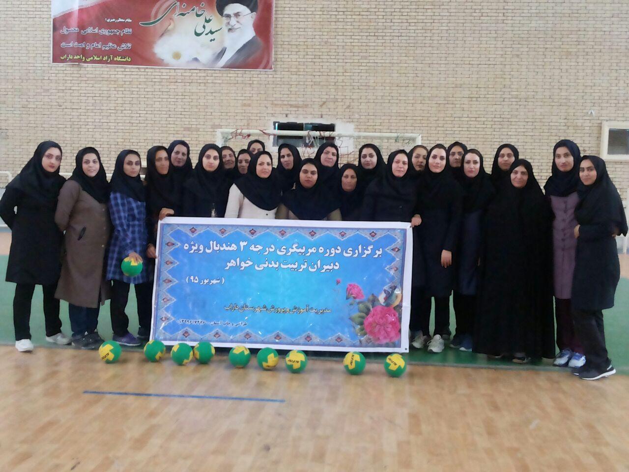 دوره مربیگری درجه ۳ هندبال زیر نظر مدرس فدراسیون هندبال کشور در داراب برگزار شد