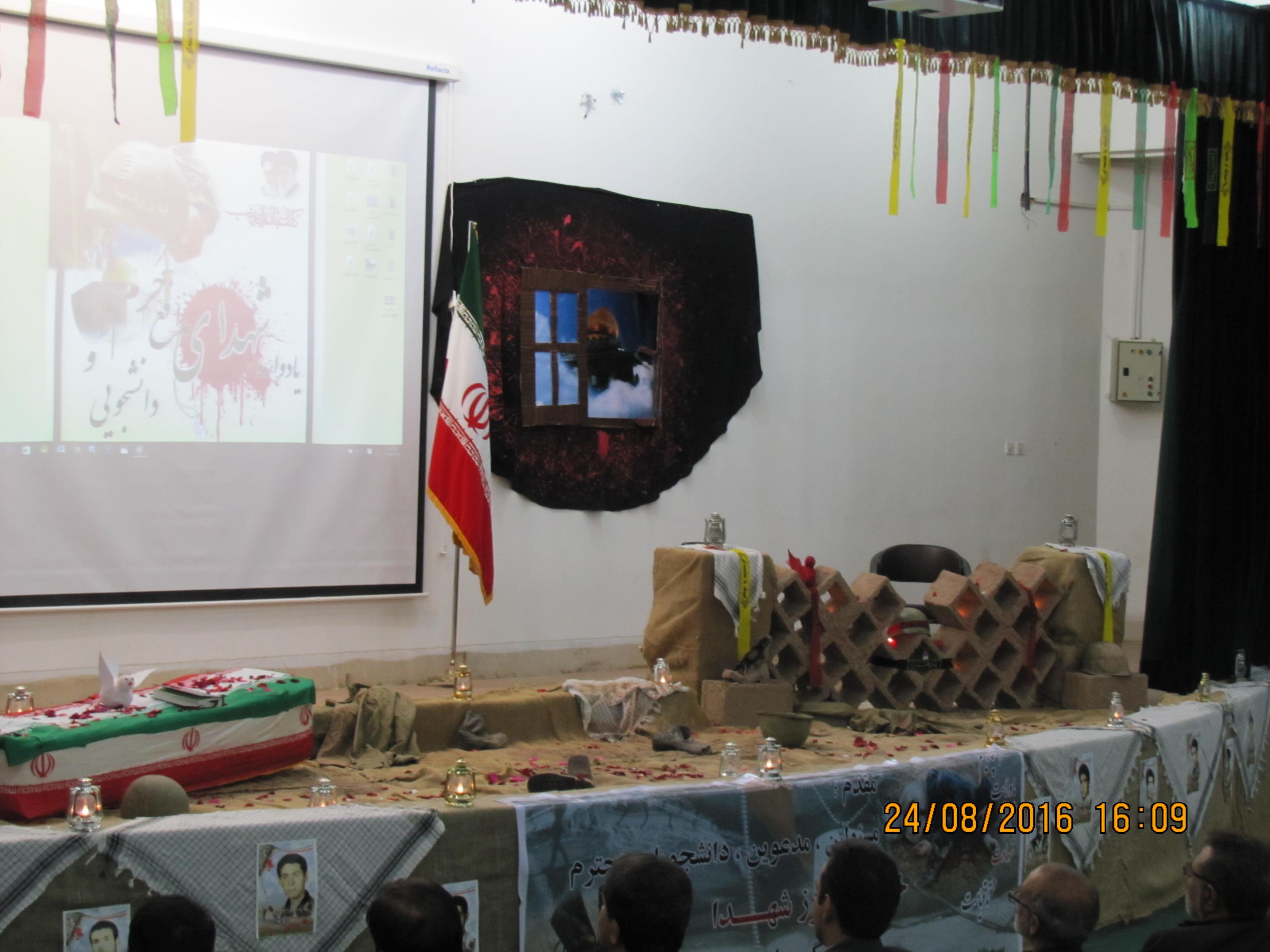 یادواره شهدا دانشجو و مدافع حرم در دانشکده کشاورزی و منابع طبیعی داراب برگزار شد