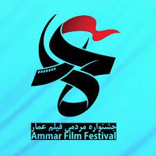 هفتمین جشنواره فیلم های مردمی عمار با اکران فیلم یتیم خانه ایران در داراب  آغاز به کار کرد
