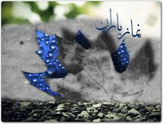 نماز طلب باران در داراب برگزار می شود