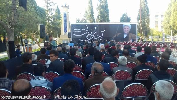 اولین مراسم یادبود ارتحال آیت الله هاشمی رفسنجانی در داراب برگزار شد