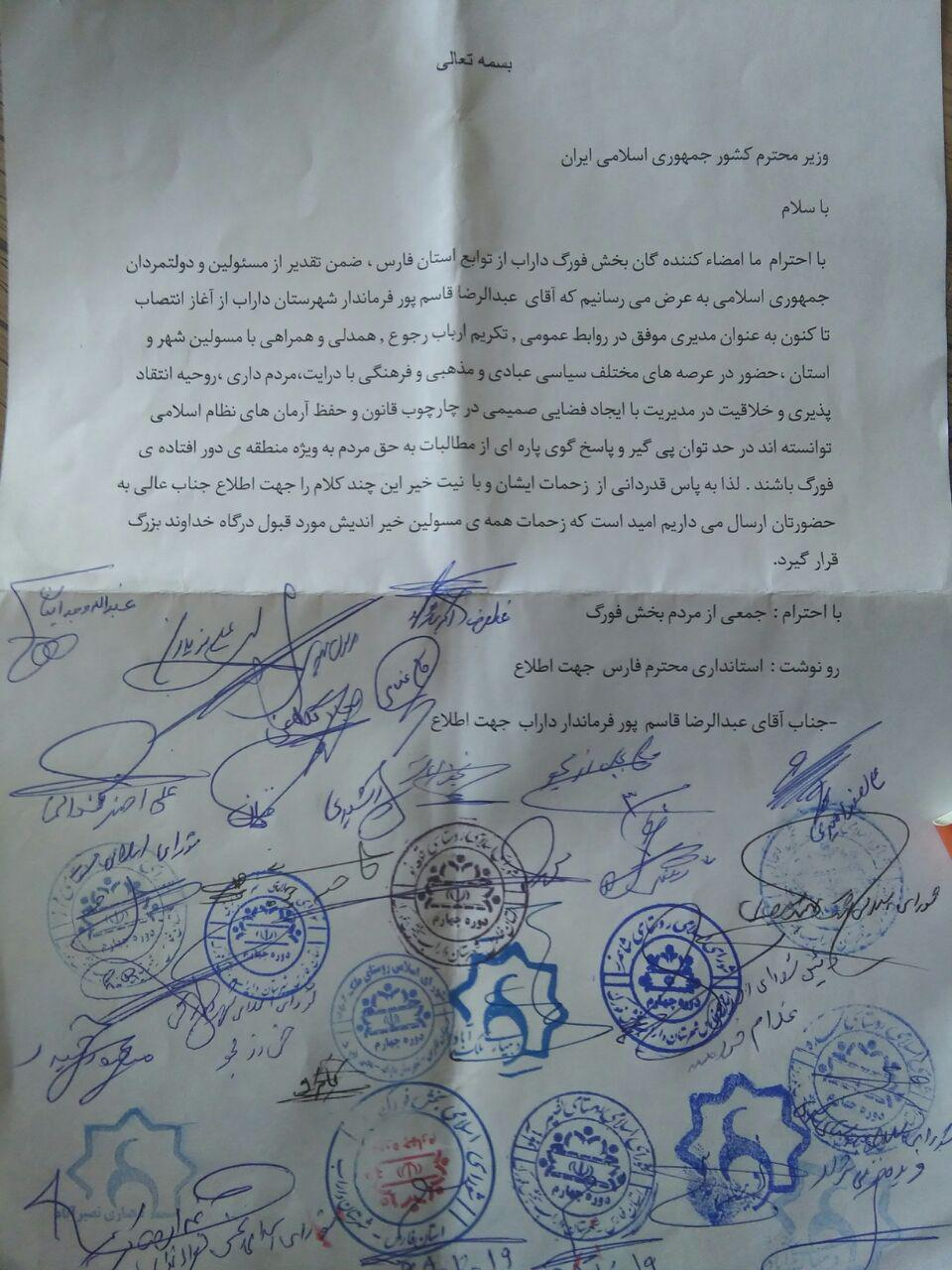جمعی از مردم  بخش فورگ با ارسال نامه ای به وزیر کشور از خدمات  فرماندار داراب تقدیر کردند