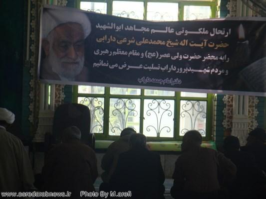 گزارش تصویری / مراسم گرامیداشت حضرت آیت الله شیخ محمد علی شرعی دارابی در مصلای شهرستان داراب برگزار شد