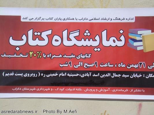 نمایشگاه کتاب در حسینیه امام خمینی افتتاح شد