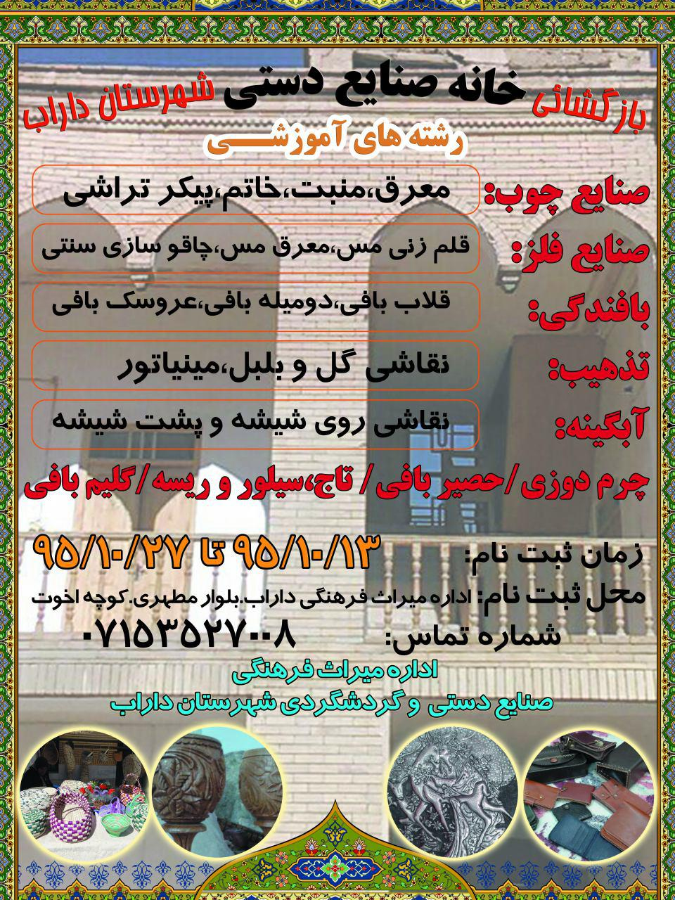 اطلاعیه: بخش الحاقی خانه سوخکیان به عنوان خانه صنایع دستی شهرستان داراب بازگشایی و راه اندازی شد