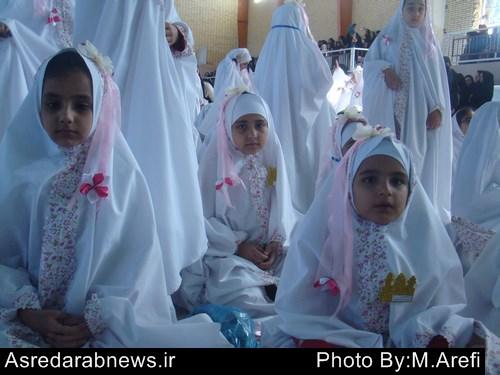 مراسم جشن تکلیف دانش اموزان دختر پایه سوم ابتدایی در داراب برگزار شد