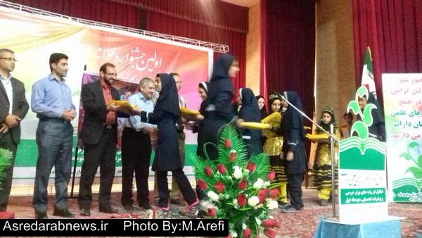 در اولین جشنواره جوانه های علمی داراب از ۱۱۰۰ دانش آموز تقدیر شد
