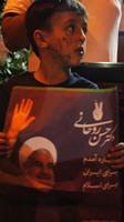 آخرین شب تبلیغات انتخابات ریاست جمهوری در داراب