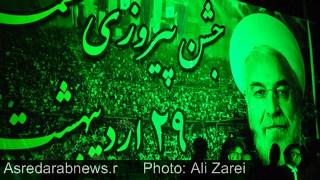 جشن پیروزی حماسه ۲۹ اردیبهشت در داراب برگزار شد/ گزارش تصویری