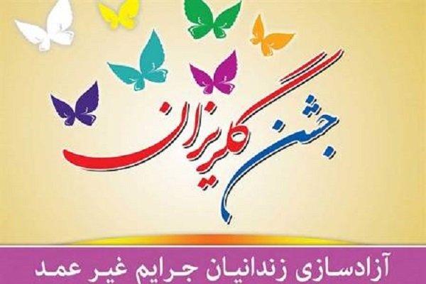 جشن گلریزان زندانیان غیرعمد ۱۹ خرداد در فارس برگزار میشود/ روزانه ۱۰ محکوم جرائم غیرعمد در فارس زندانی میشوند