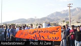 تجمع هزاران نفر از مردم داراب در جاده رودبال