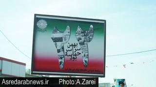 حضور پر شور مردم داراب در راهپیمایی ۲۲ بهمن و آغاز چهلمین سال پیروزی انقلاب