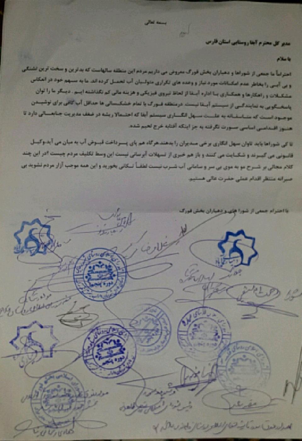 جمعی از شوراهای بخش فورگ در نامه ای خطاب به مدیر کل آبفا روستایی استان فارس به عملکرد این مدیریت اعتراض کردند
