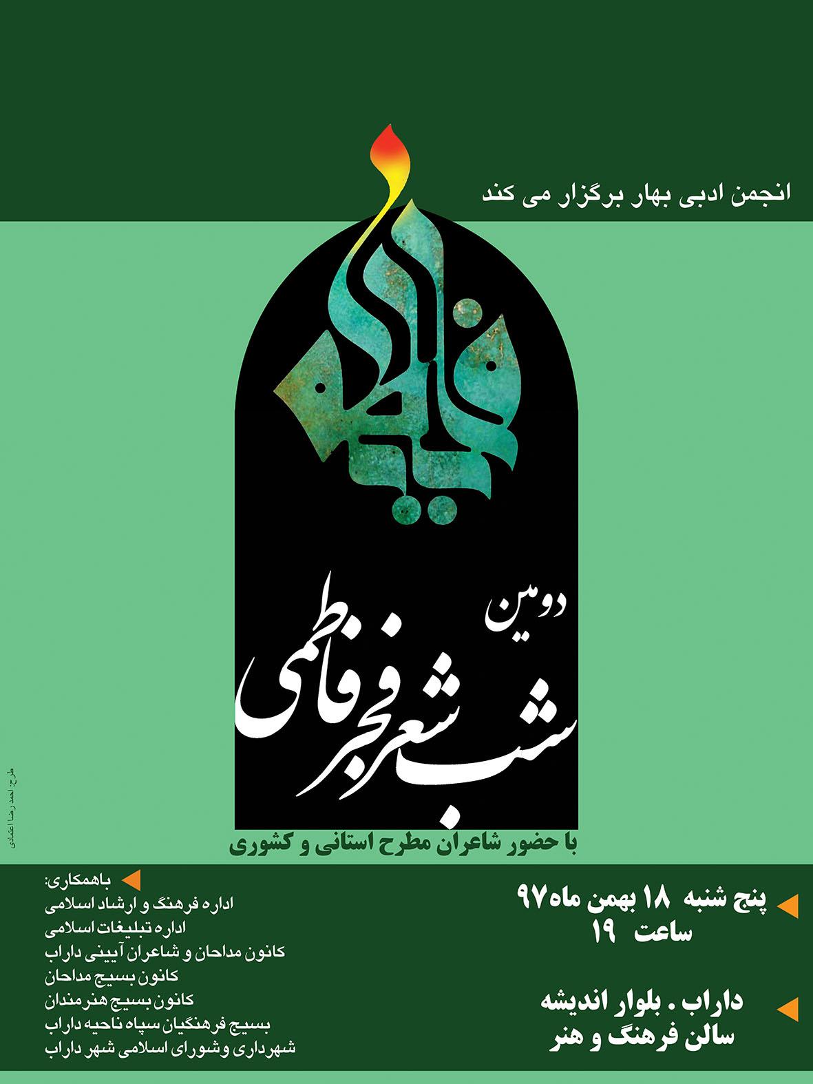 دومین شب شعر فاطمی داراب در دهه فجر برگزار می شود